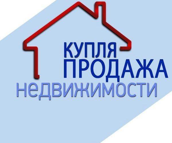 купля продажа жилой недвижимости